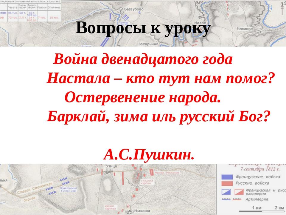 Вопросы к уроку 1. В чем причины победы России в этой войне, войне против сил...