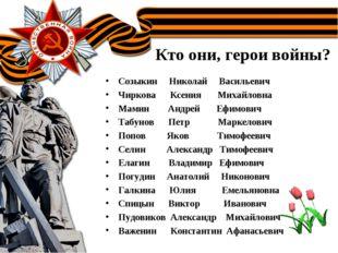 Кто они, герои войны? Созыкин Николай Васильевич Чиркова Ксения Михайловна Ма