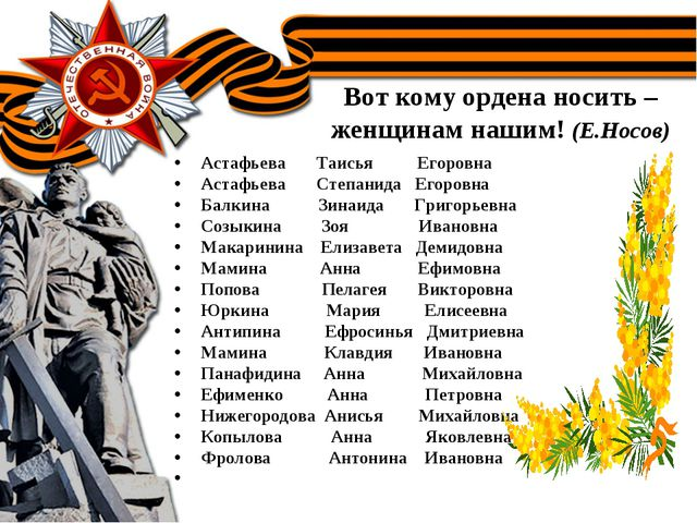 Вот кому ордена носить – женщинам нашим! (Е.Носов) Астафьева Таисья Егоровна...