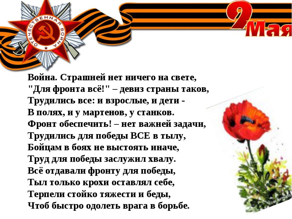 поздравление труженикам тыла проза и стихи новокузнецке хотят организовать