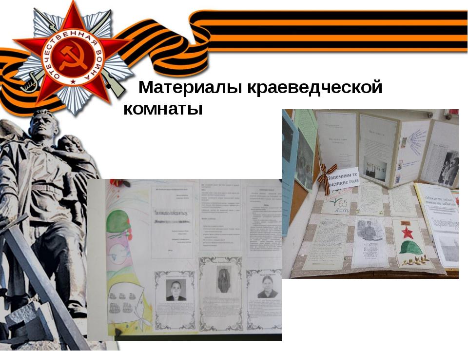 Материалы краеведческой комнаты