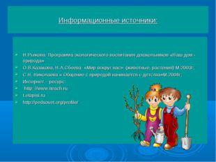 Информационные источники: Н.Рыжова Программа экологического воспитания дошкол