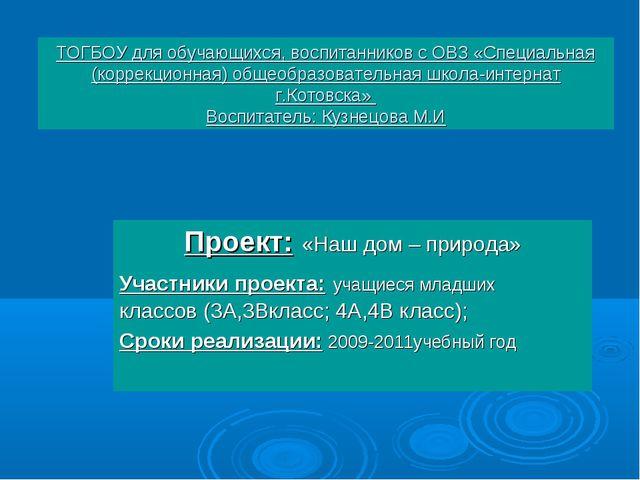 ТОГБОУ для обучающихся, воспитанников с ОВЗ «Специальная (коррекционная) обще...