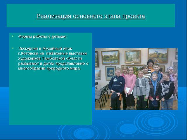 Реализация основного этапа проекта Формы работы с детьми: Экскурсии в Музейны...
