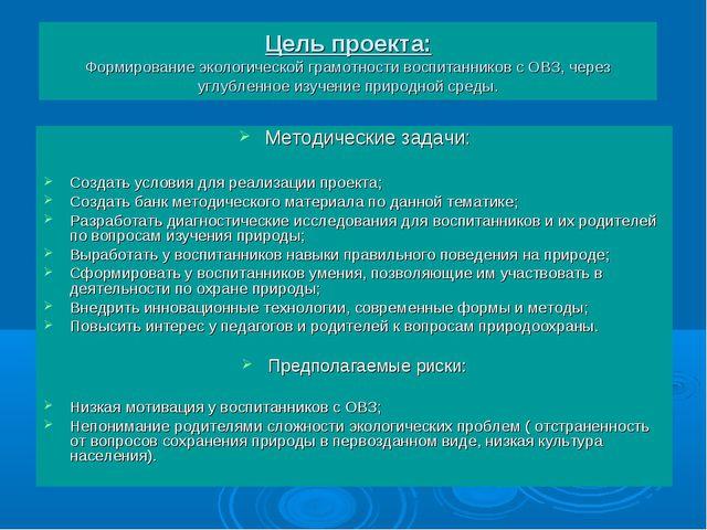 Цель проекта: Формирование экологической грамотности воспитанников с ОВЗ, чер...
