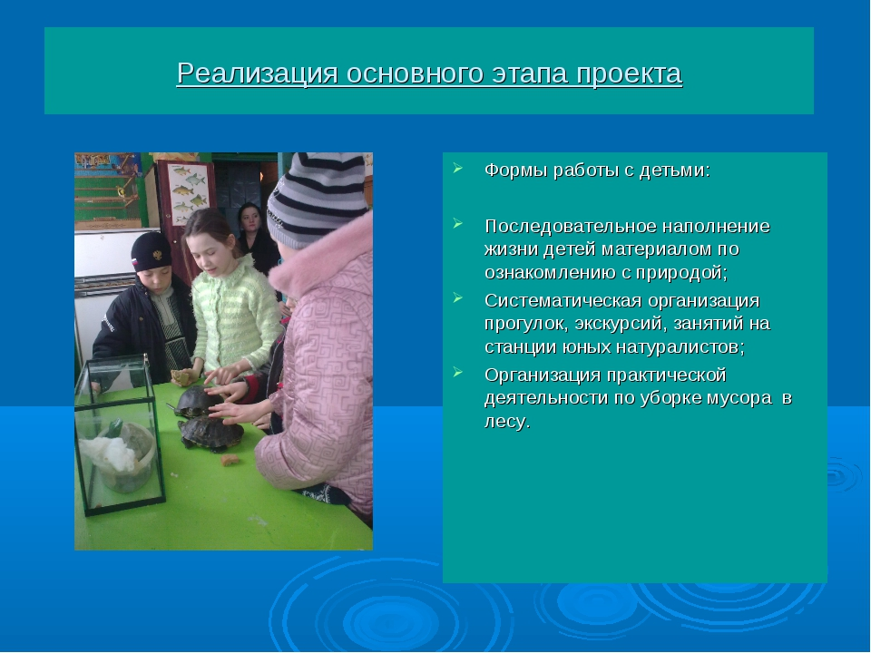 Реализация основного этапа проекта Формы работы с детьми: Последовательное на...