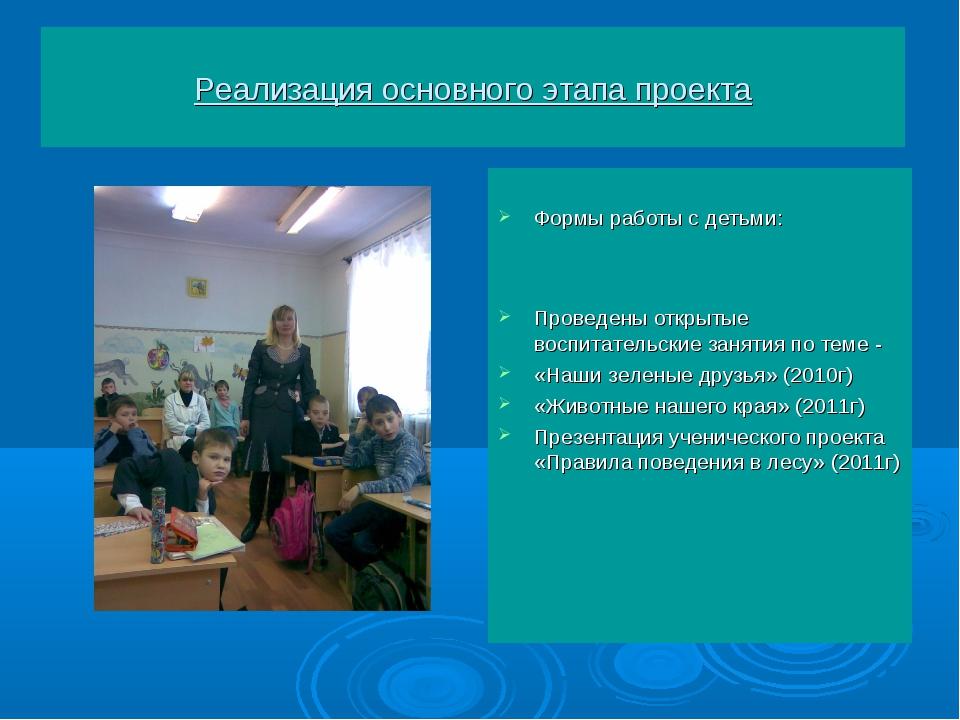 Реализация основного этапа проекта Формы работы с детьми: Проведены открытые...
