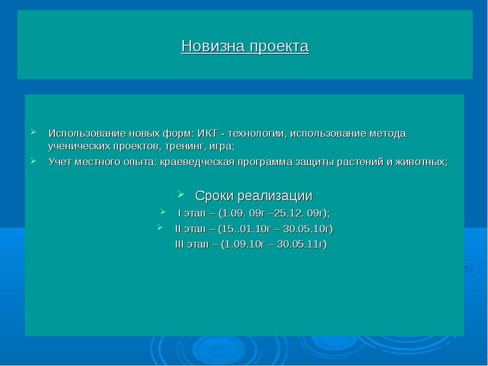Новизна проекта Использование новых форм: ИКТ - технологии, использование мет...
