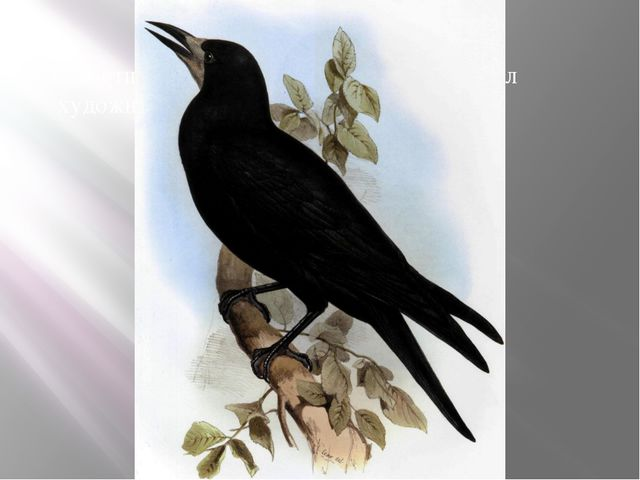 Радостное возвращение этих птиц изобразил художник Саврасов.