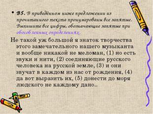 В5. В приведённом ниже предложении из прочитанного текста пронумерованы все з