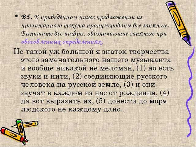 В5. В приведённом ниже предложении из прочитанного текста пронумерованы все з...