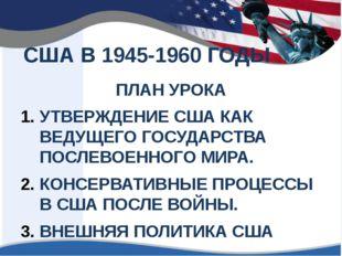 США В 1945-1960 ГОДЫ ПЛАН УРОКА УТВЕРЖДЕНИЕ США КАК ВЕДУЩЕГО ГОСУДАРСТВА ПОСЛ