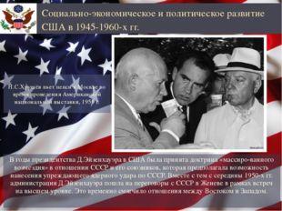В годы президентства Д.Эйзенхауэра в США была принята доктрина «массиро-ванно