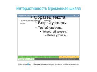 Интерактивность Временная шкала Щелкните кнопку Интерактивность для редактир