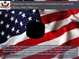 После Второй мировой войны США окончательно превратились в мировую сверхдержа