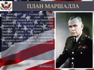 В июне 1947 г. госсекретарь США Дж.Маршалл изложил план помощи европейским ст