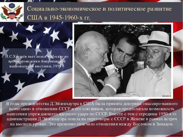 В годы президентства Д.Эйзенхауэра в США была принята доктрина «массиро-ванно...