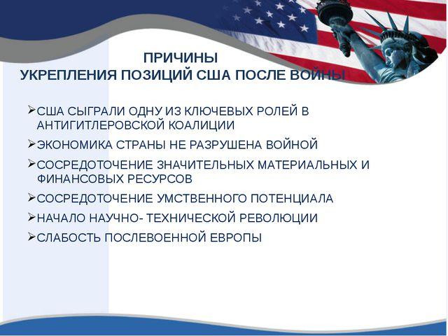 ПРИЧИНЫ УКРЕПЛЕНИЯ ПОЗИЦИЙ США ПОСЛЕ ВОЙНЫ США СЫГРАЛИ ОДНУ ИЗ КЛЮЧЕВЫХ РОЛЕЙ...