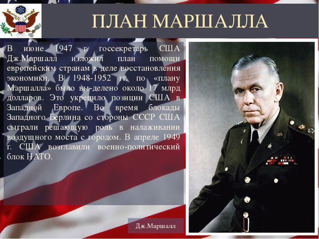 В июне 1947 г. госсекретарь США Дж.Маршалл изложил план помощи европейским ст...