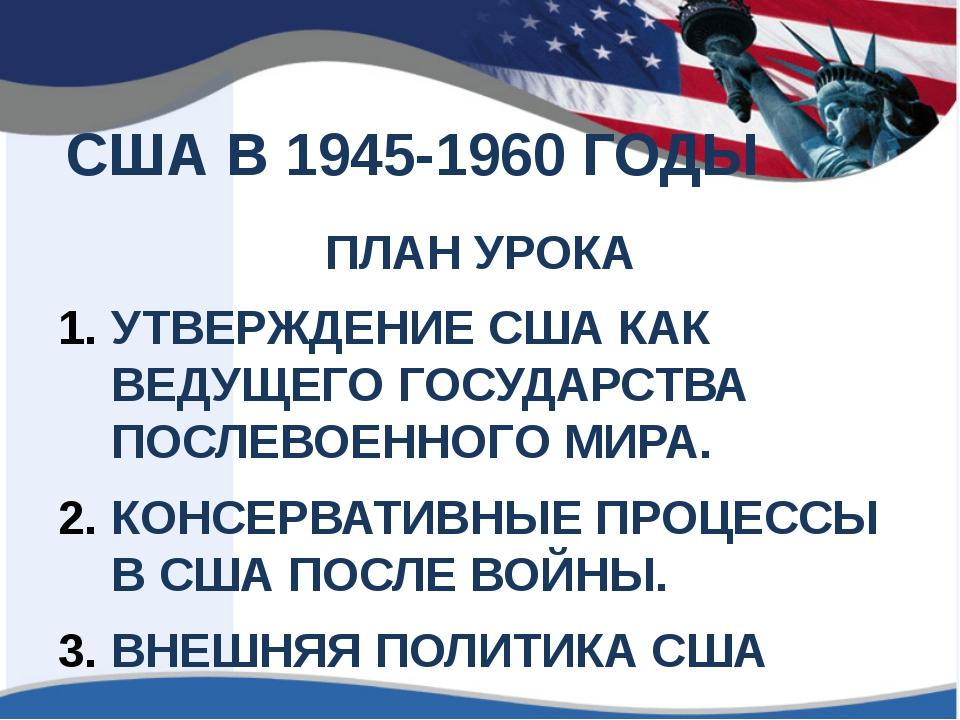 США В 1945-1960 ГОДЫ ПЛАН УРОКА УТВЕРЖДЕНИЕ США КАК ВЕДУЩЕГО ГОСУДАРСТВА ПОСЛ...