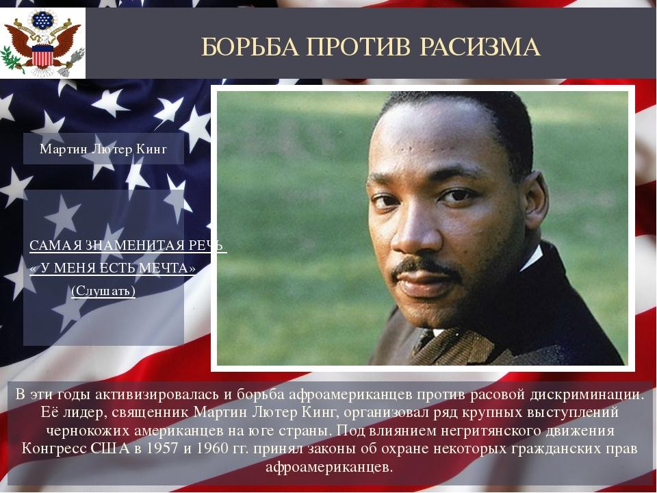 В эти годы активизировалась и борьба афроамериканцев против расовой дискримин...