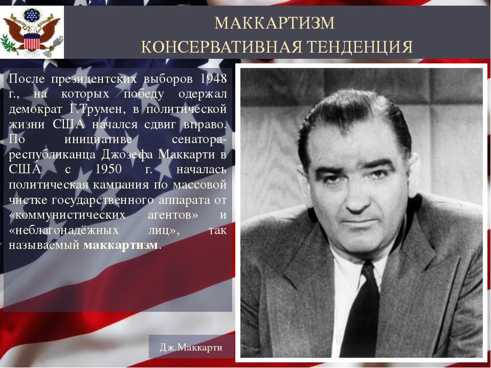 После президентских выборов 1948 г., на которых победу одержал демократ Г.Тру...