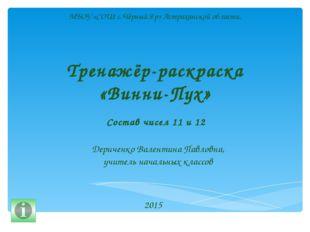 Тренажёр-раскраска «Винни-Пух» МБОУ «СОШ с.Чёрный Яр» Астраханской области. С
