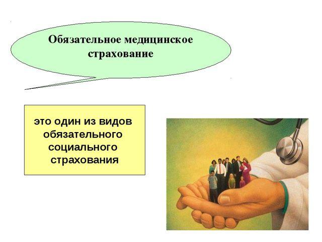 Обязательное медицинское страхование это один из видов обязательного социальн...