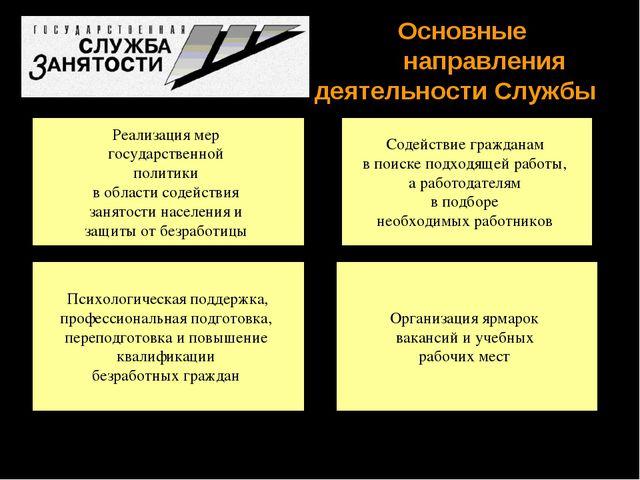 Основные  направления деятельности Службы Реализация мер государственной п...