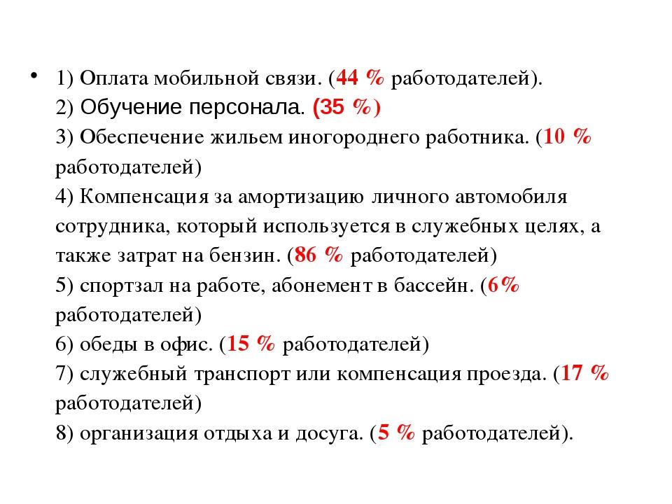 1) Оплата мобильной связи. (44% работодателей). 2) Обучение персонала. (35%...
