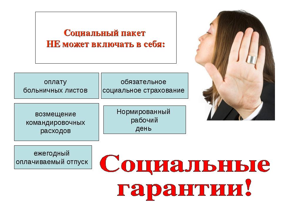 Социальный пакет НЕ может включать в себя: оплату больничных листов возмещени...