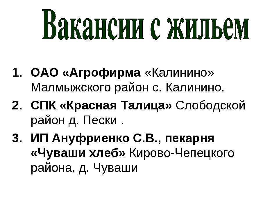ОАО «Агрофирма «Калинино» Малмыжского район с. Калинино. СПК «Красная Талица»...