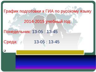 График подготовки к ГИА по русскому языку 2014-2015 учебный год: Понедельник