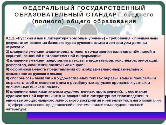 ФЕДЕРАЛЬНЫЙ ГОСУДАРСТВЕННЫЙ ОБРАЗОВАТЕЛЬНЫЙ СТАНДАРТ среднего (полного) обще...