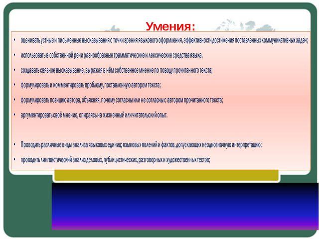 Умения:
