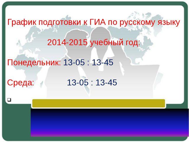 График подготовки к ГИА по русскому языку 2014-2015 учебный год: Понедельник...