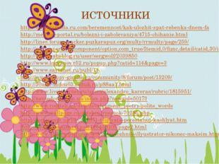 http://sredniymoda.ru.com/beremennost/kak-ulozhit-spat-rebenka-dnem-fa http:/