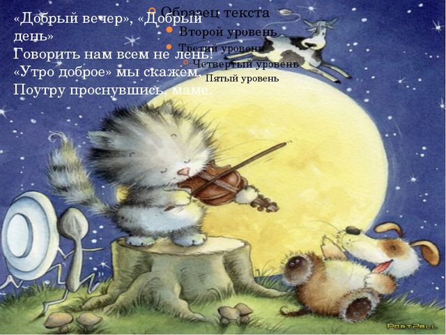«Добрый вечер», «Добрый день» Говорить нам всем не лень! «Утро доброе» мы ска...