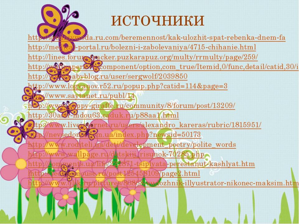 http://sredniymoda.ru.com/beremennost/kak-ulozhit-spat-rebenka-dnem-fa http:/...