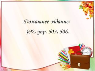 Домашнее задание: §92, упр. 503, 506.