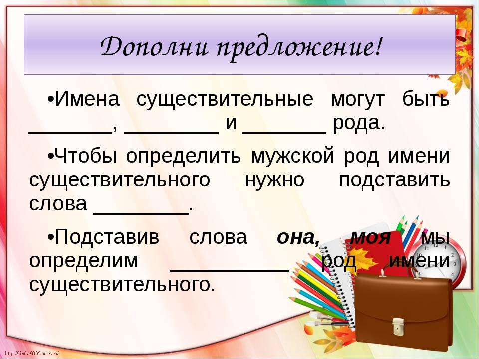Дополни предложение! Имена существительные могут быть _______, ________ и ___...