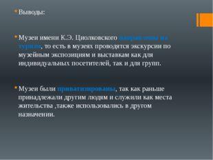 Выводы: Музеи имени К.Э. Циолковского направлены на туризм, то есть в музеях