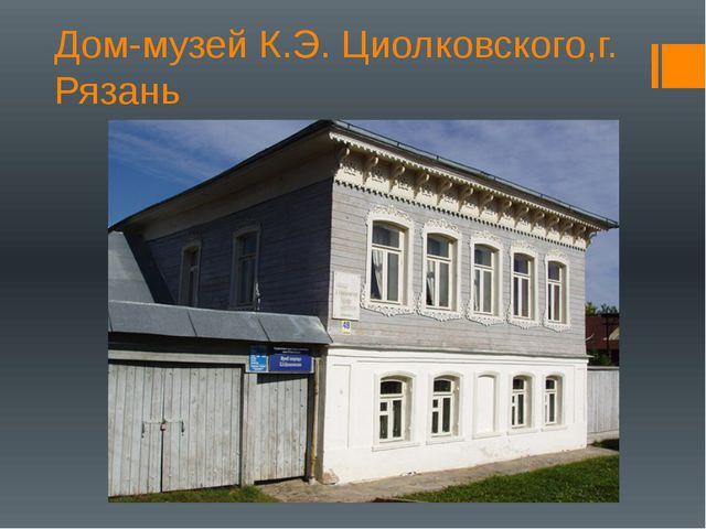 Дом-музей К.Э. Циолковского,г. Рязань