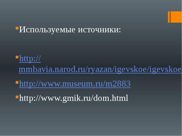 Используемые источники: http://mmbavia.narod.ru/ryazan/igevskoe/igevskoe.htm...