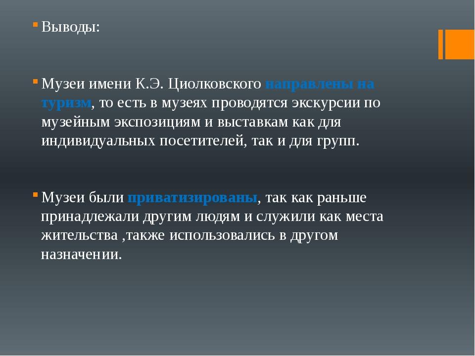 Выводы: Музеи имени К.Э. Циолковского направлены на туризм, то есть в музеях...