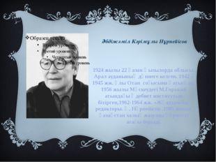 Әбдіжәміл Кәрімұлы Нұрпейісов 1924 жылы 22 қазан Қызылорда облысы, Арал аудан