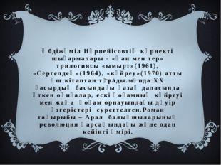 Әбдіжәміл Нұрпейісовтің көрнекті шығармалары - «Қан мен тер» трилогиясы «ымыр