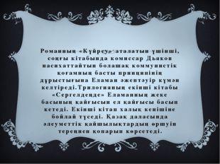 Романның «Күйреу» аталатын үшінші, соңғы кітабында комиссар Дьяков насихаттай