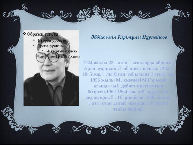 Әбдіжәміл Кәрімұлы Нұрпейісов 1924 жылы 22 қазан Қызылорда облысы, Арал аудан...
