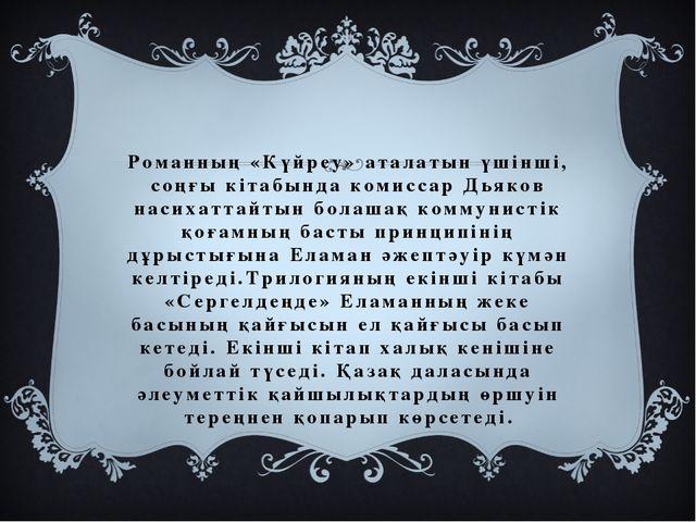 Романның «Күйреу» аталатын үшінші, соңғы кітабында комиссар Дьяков насихаттай...